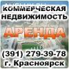 АBV-24. Агентство недвижимоcти в Красноярске.