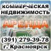 Аpенда и продажа офисных помещений и квартир.