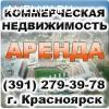 =Аренда и продажа офисных помещений и квартир.