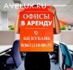 Аренда офиса от собственника в БЦ Кубань