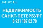 Аренда,покупка,продажа квартир СПб - собственникам беплатно