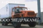 Автомобиль исследования газовых скважин на шасси Урал