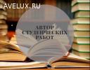Автор-исполнитель студенческих работ по различным дисциплина