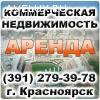 АВV-24. Аренда и продажа офисных помещений и квартир.