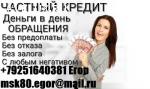 Частный кредит в день обращения, с любой историей до 4 млн р