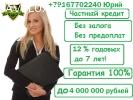 Частный кредитор выдаст кредит до 4 млн руб, с любой КИ.