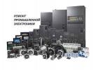 Частотники,УПП,ИБП,СН, ПЛК,платы, мониторы.Поставки и ремонт