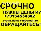 Деньги в день в день,до 3 млн руб.