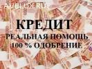 Деньги в день в день с любой историей и просрочками до 4 млн