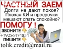 Деньги в долг с любой историей! Без предоплаты до 4 млн руб.