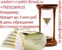 Гарантированный кредит в день обращения, с любой ки и просро