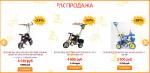 Интернет - магазин детского транспорта Deti.biz