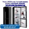 Качественный ремонт холодильника на дому, Новороссийск.