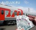 Как сэкономить на железнодорожных перевозках Ростов