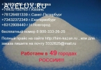 Коагулянт Аква-Аурат 30 (Россия)