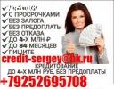 Кредит через СБ БАНКА. От 100 тысяч до 4 миллионов рублей.
