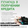 Кредит наличными в день обращения, с любой историей до 4млн