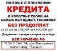 Кредит с любой историей,деньги в день обращения до 3 млн руб