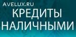 Кредит с любой просрочкой до 4 млн руб. без предоплаты