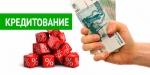Кредит в Москве всем гражданам РФ. Помощь в получении.