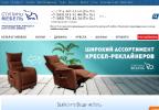 Кресла реклайнеры от производителя «Ступино Мебель»