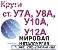 Круг инструментальной углеродистой стали У8А, ст.У10А, ст.У7