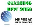 Круг сталь 09Х16Н4Б (ЭП56) нержавеющий прокат купить