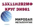 Круг сталь 13Х11Н2В2МФ (ЭИ961, ВНС-33, 1Х12Н2ВМФ) нерж.