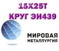 Круг сталь 15х25т (Х25Т, ЭИ439) купить цена