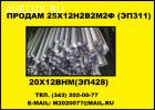 Купить круг 25Х12Н2В2М2Ф (ЭП311), купить круг 20Х12ВНМФ