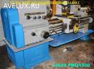 Купить станок токарный после ремонта 1к62, 16к20, 16в20, 1м6
