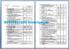Курсовые работы по требованиям, по методическим указаниям, п
