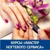 "Курсы ""Мастер ногтевого сервиса""(район Купчино)"