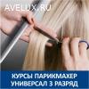 """Курсы """"Парикмахера"""" (метро Международная и Купчино)."""