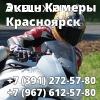 Квадрокоптер с камерой купить в Красноярске.