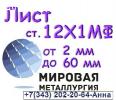 Лист сталь 12Х1МФ толщиной 2 мм до 60 мм