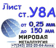 Лист сталь У8А толщиной от 0,25 мм до 150 мм