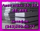 Листы конструкционных марок 10, 20, 40Х, 45 в наличии