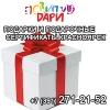 магазин подарков и подарочных сертификатов в Красноярске