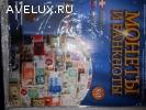 Монеты и банкноты - Журнальная серия