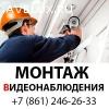 Монтаж видеонаблюдения в Краснодаре (861) 246-26-33