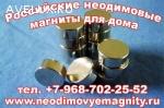 Неодимовые магниты для дома.