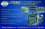 Оборудование для производства блоков