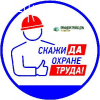 Обучение по охране труда от 700 руб.