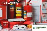 Обучение по пожарной безопасности (ПТМ) от 700 руб.