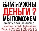 Одобрим каждому кредит, с любой просрочкой до 3 млн руб