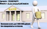 Одобрим кредит за час, до 3 млн руб с любой историей.