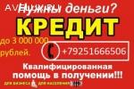 Одобряем кредиты, займы и ссуды до 4 000 000 руб, с любой ис