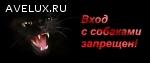 Оськин Кот