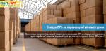 перевозка объемных грузов со скидкой 20%